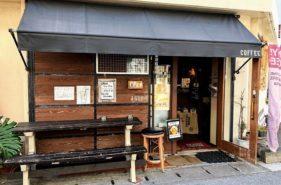 住宅街にたたずむシックなカフェ「あぐろ焙煎珈琲」でひと休み♪