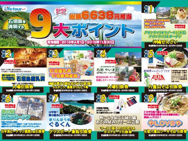 ライフツアー石垣島9大クーポン