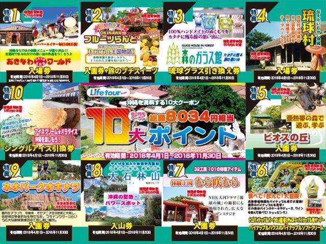 ライフツアー沖縄本島10大クーポン