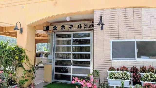 松金ホテル