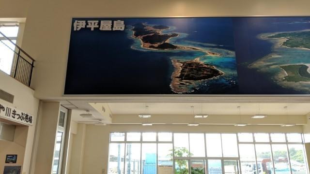 伊平屋島 フェリー