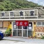 沖縄北部の有名沖縄そば店「前田食堂」でワイルドな牛肉そばを堪能!