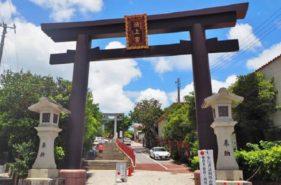 可愛いお守りで運気アップ!沖縄の由緒ある神社で縁結びの旅。