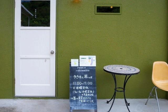 瑠庵+島色