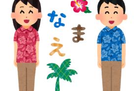 一度聞いたら忘れない!沖縄の珍しい苗字まとめ
