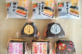 沖縄のコンビニ&スーパーで買える「ポークたまごおにぎり」8種類を食べ比べてみた!
