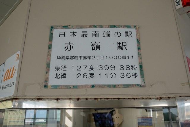 ゆいれーる赤嶺駅 日本最南端の駅 パネル