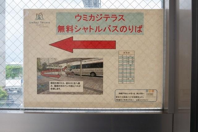 赤嶺駅 ウミカジテラス無料シャトルバス 案内表示
