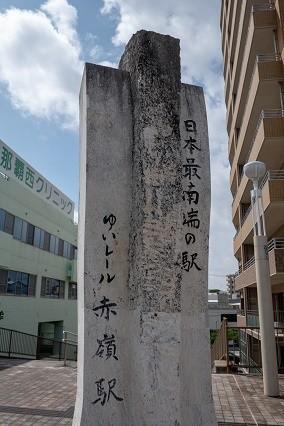 ゆいレール赤嶺駅 日本最南端の駅 石碑