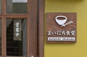 読谷村に誕生した「まいにち食堂」は地元客が愛しはじめた沖縄そば屋