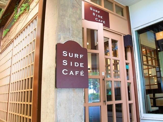 オクマプライベートビーチ&リゾート サーフサイドカフェ