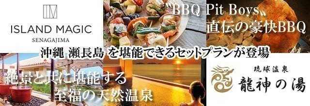瀬長島 バーベキュー・温泉 バナー