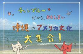 チャンプルーだから面白い。沖縄のアメリカ文化 大集合!