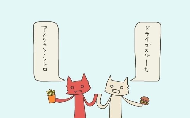 沖縄 アメリカ文化 ハンバーガー