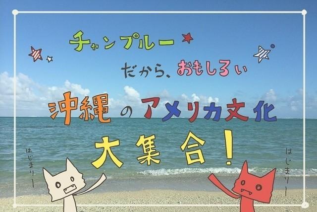 沖縄 アメリカ文化 表紙