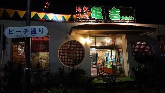 久米島 海鮮味処 亀吉