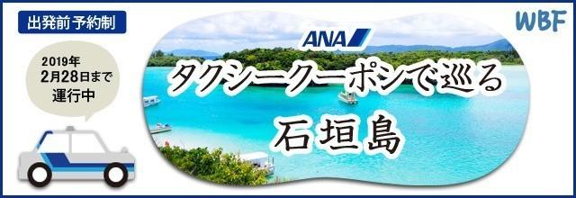 石垣島 タクシークーポン バナー