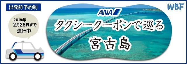 宮古島 タクシークーポン バナー