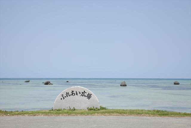 佐和田の浜 ふれあい広場