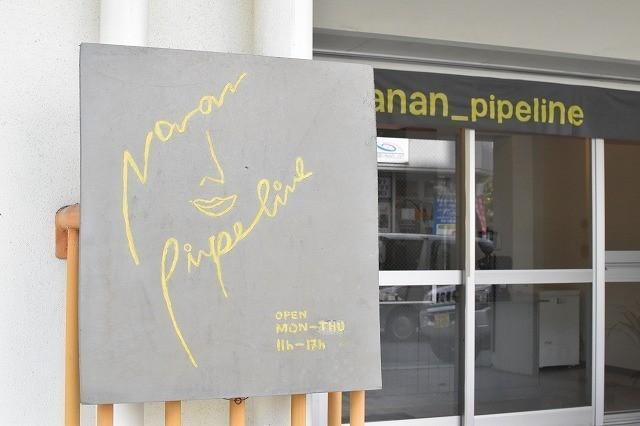 沖縄 nanan pipeline 店頭看板