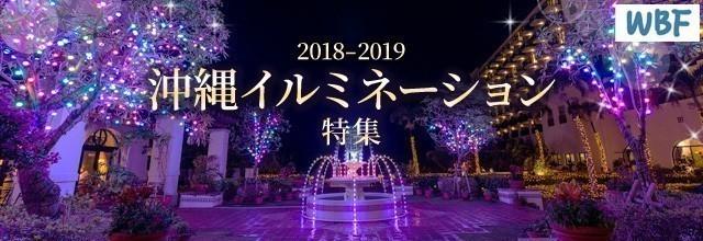 沖縄イルミネーション特集 バナー