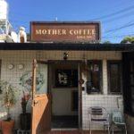 ~中年フォトグラファーの島散歩~「MOTHER COFFEE」編