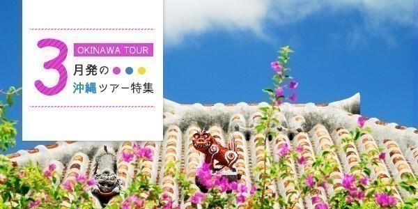 3月の沖縄旅行