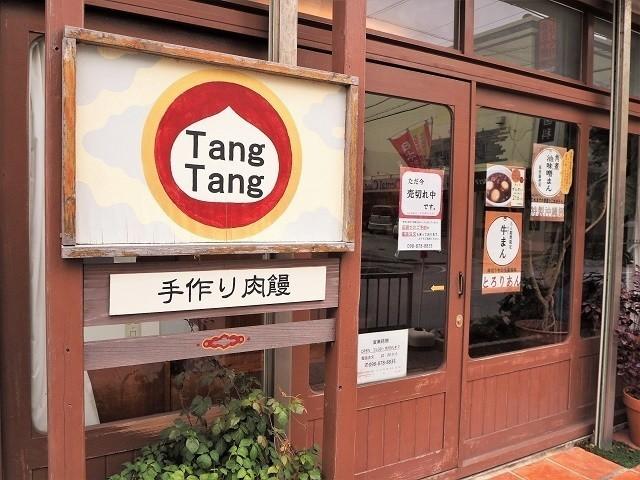 沖縄 TangTang 外観