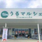 2018年11月オープン「うるマルシェ」で沖縄の食文化を体感!