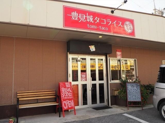 沖縄 タコス 豊見城タコライス 外観