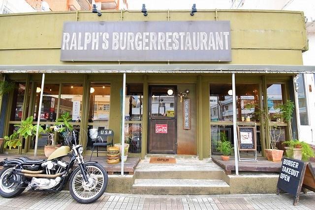 ラルフズバーガーレストラン 店舗 外観