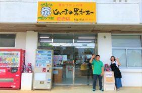 地元民からの支持もアツい!久米島の黒糖製造販売店「おやつ村」
