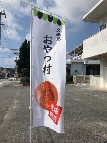 久米島 黒糖 おやつ村 看板