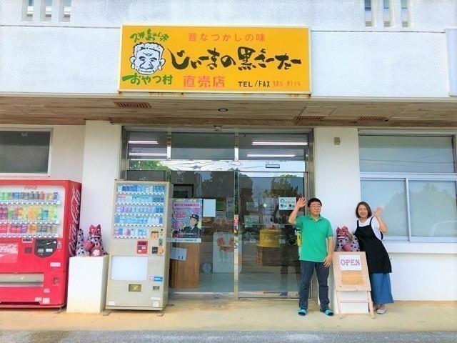 久米島 黒糖 店舗 外観