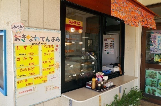 海の駅 あやはし館 おきなわ天ぷら店