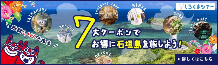 石垣島の旅行がもっと楽しくなる7大クーポン付ツアー
