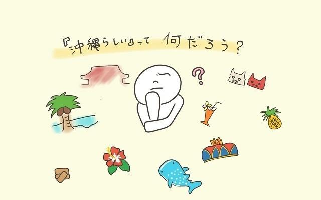 琉球王国 歴史 沖縄らしさを表現するイラスト