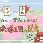 平成から令和へ!新時代にサクッと振り返る琉球王国の歴史