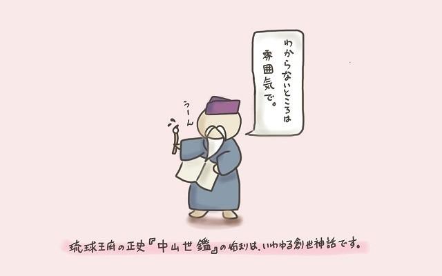 琉球王国 歴史 最初の王と言われていた 中山正鑑