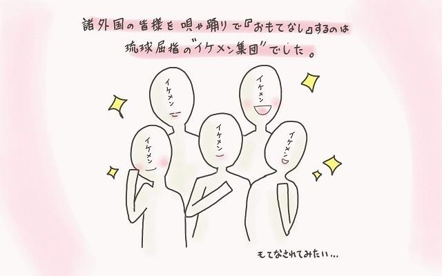 琉球王国 歴史 琉球屈指のイケメン集団