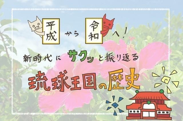 琉球王国 歴史 トップ