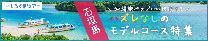 沖縄旅行のプロが伝授する 石垣島モデルコース