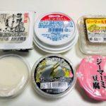沖縄のスーパーで買える「ジーマミ豆腐」6種類を食べ比べてみた!