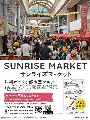 沖縄 マルシェ サンライズマーケット フライヤー