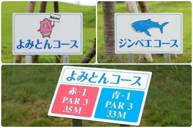 沖縄 パークゴルフ コースパネル