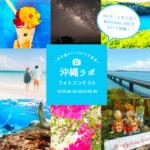 集まれ!#みやこじまらばー♡沖縄ラボInstagramでフォトコンテストを開催します。