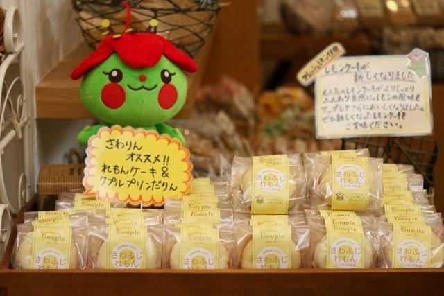 沖縄 ご当地キャラ土産 西原町 さわりんのレモンケーキ