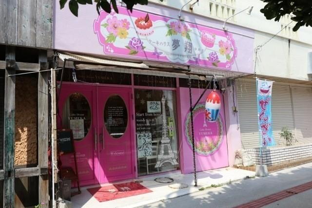 沖縄 ご当地キャラ土産 夢翔 店舗外観