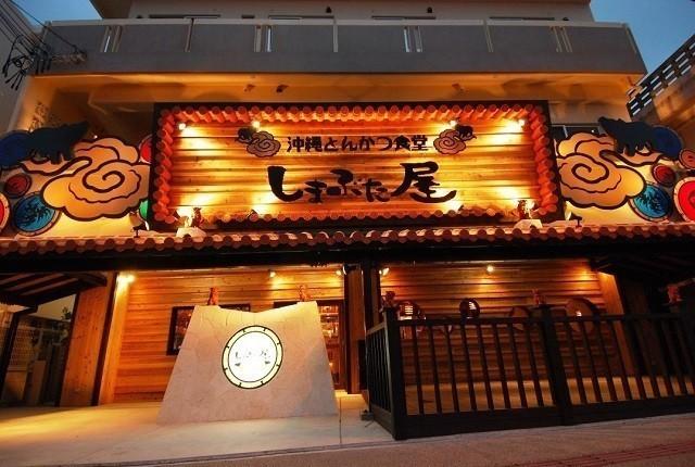 沖縄 しまぶた屋 沖縄とんかつ食堂 外観