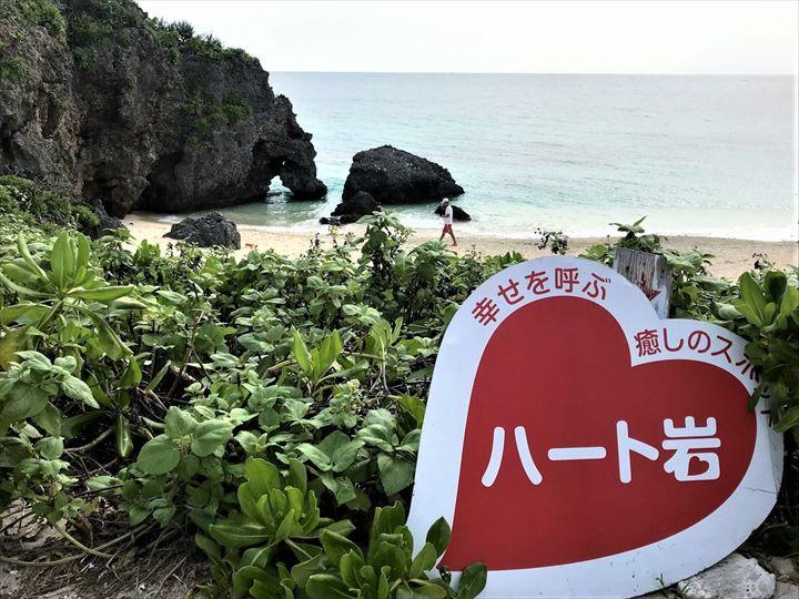 池間島 ハート岩 看板